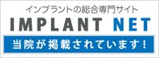 IMPLANT NET