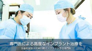 専門医による高度なインプラント治療